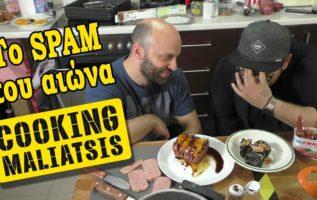 Cooking Maliatsis - 103 - Το SPAM του αιώνα