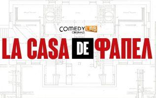 La Casa De Φαπέλ Teaser