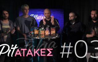 Pitατάκες - Επεισόδιο #03