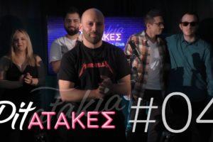 Pitατάκες - Επεισόδιο #04