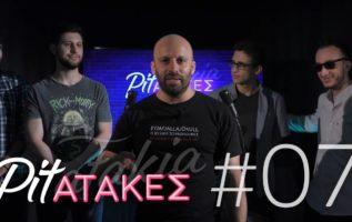 Pitατάκες - Επεισόδιο #07