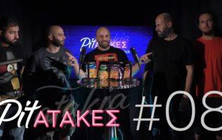 Pitατάκες - Επεισόδιο #08