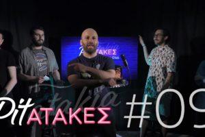 Pitατάκες - Επεισόδιο #09