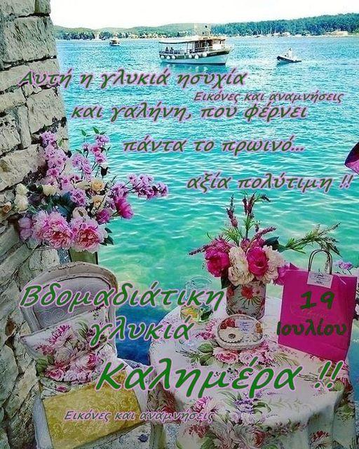 Αυτό που μετράει στη ζωή δεν είναι η αφετηρία, αλλά η βόλτα.... 1