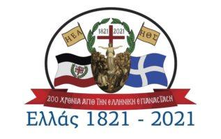 Αφιέρωμα 1821-2021 (μέρος 9),  200 χρόνια  Ελληνικό κράτος, οι μεγάλες επιτυχίες...