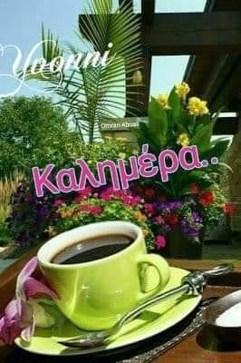 Δροσερή ,,ευχάριστη Κυριακή καλημέρα σας...