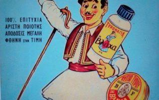 Μια παλιά διαφήμιση !!...