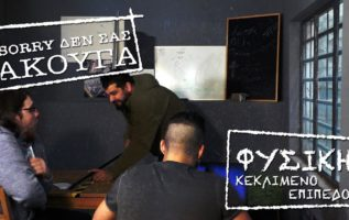 ΦΥΣΙΚΗ ΚΕΚΛΙΜΕΝΟ ΕΠΙΠΕΔΟ - Sorry δεν σας άκουγα