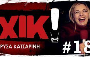 ΧΙΚ! με τη Χρύσα Κατσαρίνη #18 - ft. Άγγελος Σπηλιόπουλος