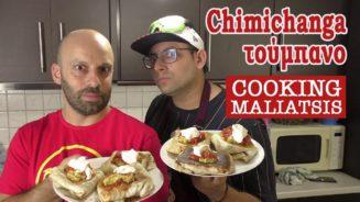Cooking Maliatsis - 77 - Chimichanga τούμπανο