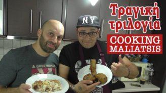 Cooking Maliatsis - 78 - Τραγική Τριλογία