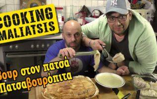 Cooking Maliatsis - 88 - Βουρ στον πατσά / πατσα-βουρ-όπιτα