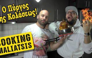 Cooking Maliatsis - 98 - Ο Πύργος της Κολάσεως!