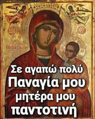 Αμήν Παναγία μου δώσε μας υγεία και φώτιση....