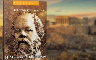 Η δύναμη του Σωκράτη βρίσκεται στην τέχνη της ζωής που ονομάζεται φιλοσοφία. Σε...