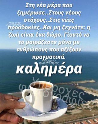 Καλημερούδια σας !!...