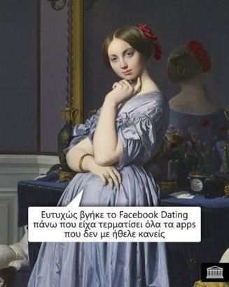 Το Facebook Dating διαθέσιμο και στην Ελλάδα...