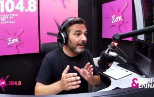 ΒΡΕΣ ΤΟ ΖΩΟ    SokMorningShow    SokFM 104.8
