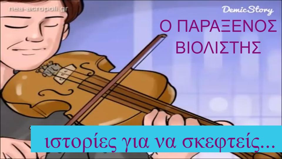 Ο ΠΑΡΑΞΕΝΟΣ ΒΙΟΛΙΣΤΗΣ (VIDEO)... 1