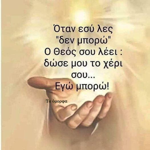 Πάντα να έχουμε την Ευλογία Του !!... 1