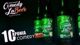 Comedy LaBeer (κομεντιλαμπίιρ) - Για τα 10 χρόνια ComedyLab