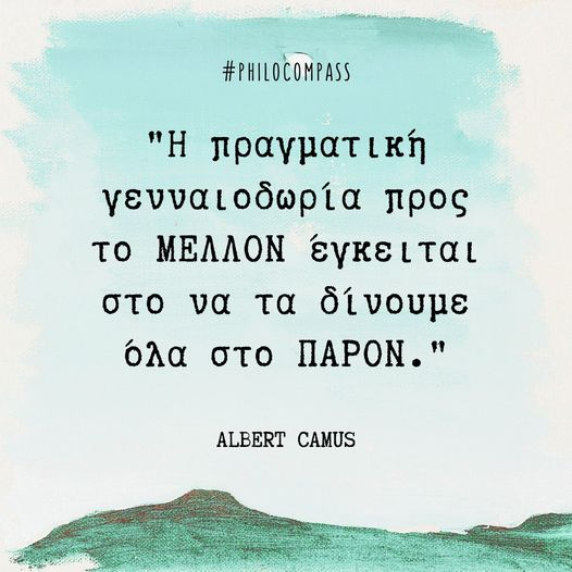 #philocompass #camus #inspiration Ανακάλυψέ μας και στο Instagram: www.instagr... 1